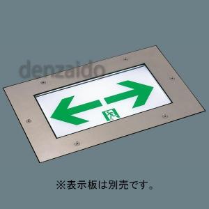 パナソニック LED誘導灯 床埋込型防雨型 C級(10形) 片面型 自己点検機能付 長時間定格型(60分間) 《コンパクトスクエア》 FW10376LE1