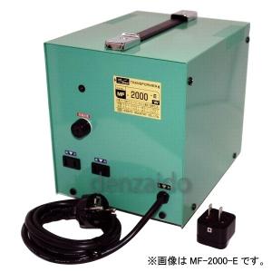 日章工業 変圧トランス 入出力電圧AC220⇔AC100V 定格容量:3000W 《MF-Eシリーズ》 MF3000E