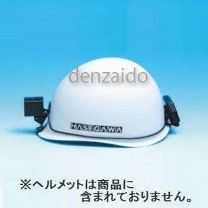 長谷川電機工業 LEDヘルメットライト クリップ式 遠方照射タイプ 防滴構造 EHL-2XM
