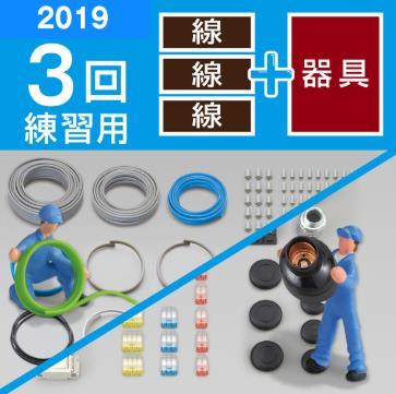 【おしゃれ】 ホーザン 3回セット 第二種電工試験練習用 DK-53-2019:電材堂 2019年度用-DIY・工具