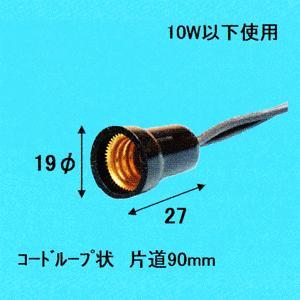 アサヒ 【お買い得品 100個セット】 E12 中豆規格ソケット 10W以下使用 黒 016210_asahi_100set