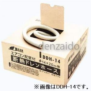 バクマ工業 断熱ドレンホース φ25×20m DDH-25
