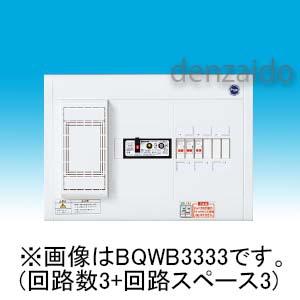 パナソニック スタンダード住宅分電盤 リミッタースペース付 出力電気方式単相3線 露出形 ヨコ1列 回路数8+回路スペース0 30A 《スッキリパネルコンパクト21》 BQWB338