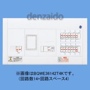 パナソニック 電気温水器・IH対応住宅分電盤 リミッタースペース付 出力電気方式単相3線 露出・半埋込両用形 回路数18+回路スペース2 50A 《スッキリパネルコンパクト21》 BQWN35182T4K