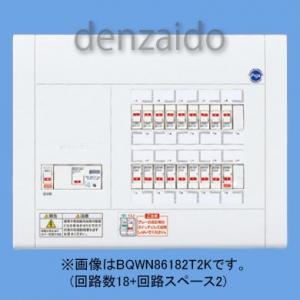 パナソニック エコキュート・IH対応住宅分電盤 リミッタースペースなし 出力電気方式単相3線 露出・半埋込両用形 回路数26+回路スペース2 75A 《スッキリパネルコンパクト21》 BQWN87262T2K