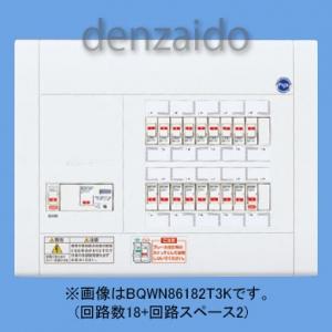 パナソニック エコキュート・電気温水器・IH対応住宅分電盤 リミッタースペースなし 出力電気方式単相3線 露出・半埋込両用形 回路数6+回路スペース2 40A 《スッキリパネルコンパクト21》 BQWN8462T3K