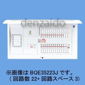 パナソニック 太陽光発電システム対応住宅分電盤 出力電気方式単相2線200V用 露出・半埋込両用形 回路数14+回路スペース3 60A 《コスモパネルコンパクト21》 BQE36143J