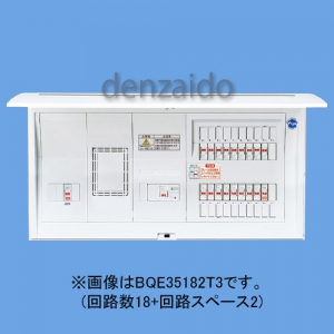 パナソニック エコキュート・電気温水器・IH対応住宅分電盤 リミッタースペース付 出力電気方式単相3線 露出・半埋込両用形 回路数16+回路スペース4 50A 《コスモパネルコンパクト21》 BQE35164T3