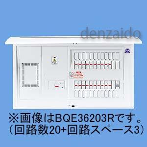 パナソニック かみなりあんしんばん リミッタースペース付 出力電気方式単相3線 露出・半埋込両用形 回路数20+回路スペース3 60A 《コスモパネルコンパクト21》 BQE36203R
