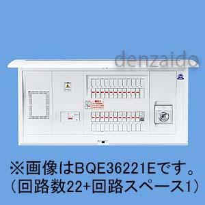 パナソニック かみなりあんしんばん あかり機能付 リミッタースペース付 出力電気方式単相3線 露出・半埋込両用形 回路数22+回路スペース1 60A 《コスモパネルコンパクト21》 BQE36221E