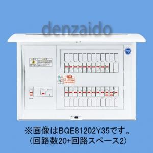 パナソニック 蓄熱暖房器・IH・エコキュート・電気温水器対応分電盤 分岐タイプ 回路数16+回路スペース2 エコキュート・電気温水器用ブレーカ容量30A 《コスモパネルコンパクト21》 BQE81162Y35