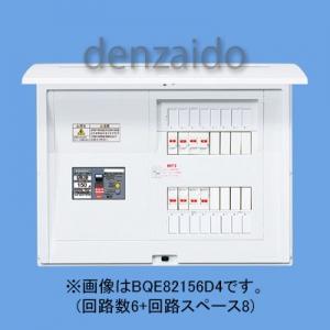 パナソニック 蓄熱暖房器対応分電盤 リミッタースペースなし 出力電気方式単相2線 露出・半埋込両用形 回路数6+回路スペース8 150A 《コスモパネルコンパクト21》 BQE8215645