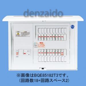 パナソニック エコキュート・電気温水器・IH対応住宅分電盤 リミッタースペースなし 出力電気方式単相3線 露出・半埋込両用形 回路数18+回路スペース2 75A 《コスモパネルコンパクト21》 BQE87182T3