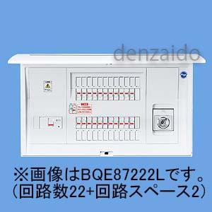 パナソニック あかりぷらすばん リミッタースペースなし 出力電気方式単相3線 露出・半埋込両用形 回路数22+回路スペース2 75A 《コスモパネルコンパクト21》 BQE87222L