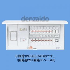 パナソニック ECOマネシステム専用住宅分電盤 リミッタースペース付 出力電気方式単相3線 露出・半埋込両用形 回路数20+回路スペース6 50A 《コスモパネルコンパクト21》 BQEL35206S