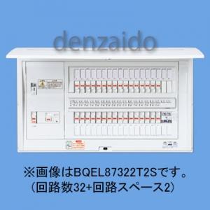 パナソニック ECOマネシステム専用住宅分電盤 エコキュート・電気温水器・IH対応 エコキュート用ブレーカ容量30A リミッタースペースなし 出力電気方式単相3線 露出・半埋込両用形 回路数24+2 《コスモパネルコンパクト21》 BQEL87242T3S