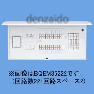 パナソニック エネルック電力測定ユニット対応住宅分電盤 リミッタースペース付 出力電気方式単相3線 露出・半埋込両用形 回路数22+回路スペース2 《コスモパネルコンパクト21》 BQEM35222