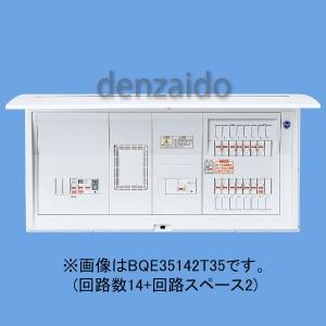 パナソニック 蓄熱暖房器・エコキュート・電気温水器・IH対応分電盤 リミッタースペース付 出力電気方式単相3線 露出・半埋込両用形 蓄熱暖房器用ブレーカ容量50A 回路数22+回路スペース2 《コスモパネルコンパクト21》 BQE35222T35