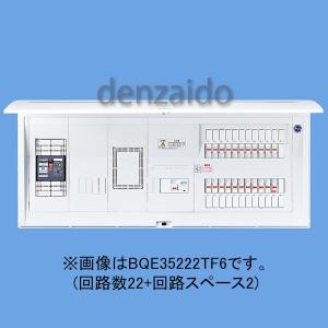 パナソニック 蓄熱暖房器(8kW)・IH対応住宅分電盤 リミッタースペース付 出力電気方式単相3線 露出・半埋込両用形 蓄熱暖房器用ブレーカ容量60A 回路数22+回路スペース2 《コスモパネルコンパクト21》 BQE35222TF6