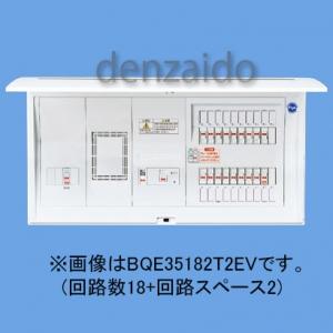 パナソニック EV・PHEV充電回路・エコキュート・IH対応住宅分電盤 リミッタースペース付 出力電気方式単相3線 露出・半埋込両用形 回路数26+回路スペース2 75A 《コスモパネルコンパクト21》 BQE37262T2EV