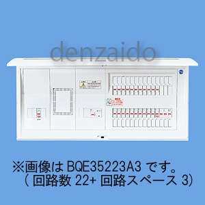 パナソニック 太陽光発電システム・エコキュート・電気温水器・IH対応住宅分電盤 出力電気方式単相3線100/200V用 露出・半埋込両用形 回路数18+回路スペース3 75A 《コスモパネルコンパクト21》 BQE87183A3