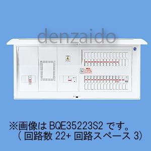 パナソニック 太陽光発電システム・エコキュート・IH対応住宅分電盤 出力電気方式単相2線200V用 露出・半埋込両用形 回路数14+回路スペース3 75A 《コスモパネルコンパクト21》 BQE37143S2
