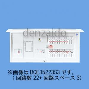 パナソニック 太陽光発電システム・エコキュート・電気温水器・IH対応住宅分電盤 出力電気方式単相2線200V用 露出・半埋込両用形 回路数10+回路スペース3 75A 《コスモパネルコンパクト21》 BQE37103S3