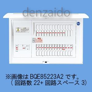 パナソニック 太陽光発電システム・エコキュート・IH対応住宅分電盤 出力電気方式単相3線100/200V用 露出・半埋込両用形 回路数22+回路スペース3 100A 《コスモパネルコンパクト21》 BQE810223A2