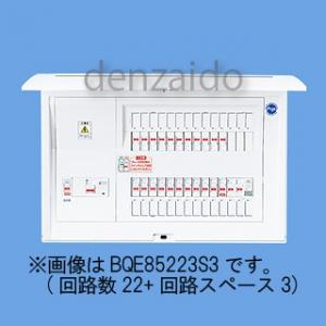 パナソニック 太陽光発電システム・エコキュート・電気温水器・IH対応住宅分電盤 出力電気方式単相2線200V用 露出・半埋込両用形 回路数14+回路スペース3 50A 《コスモパネルコンパクト21》 BQE85143S3