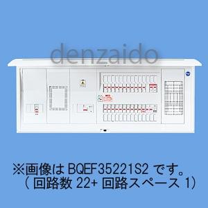 パナソニック 太陽光発電システム・エコキュート・IH対応住宅分電盤 センサーユニット用電源ブレーカ内蔵 出力電気方式単相2線200V用 露出・半埋込両用形 回路数22+回路スペース1 フリースペース付 75A 《コスモパネルコンパクト21》 BQEF37221S2