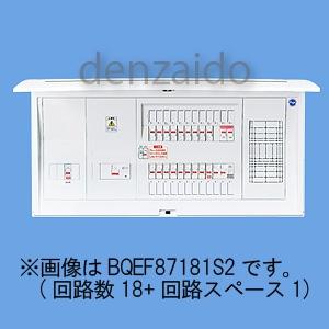 パナソニック 太陽光発電システム・エコキュート・IH対応住宅分電盤 センサーユニット用電源ブレーカ内蔵 出力電気方式単相2線200V用 露出・半埋込両用形 回路数18+回路スペース1 フリースペース付 50A 《コスモパネルコンパクト21》 BQEF85181S2