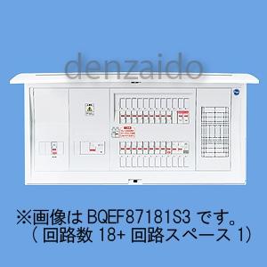パナソニック 太陽光発電システム・エコキュート・電気温水器・IH対応住宅分電盤 センサーユニット用電源ブレーカ内蔵 出力電気方式単相2線200V用 露出・半埋込両用形 回路数18+回路スペース1 フリースペース付 75A 《コスモパネルコンパクト21》 BQEF87181S3