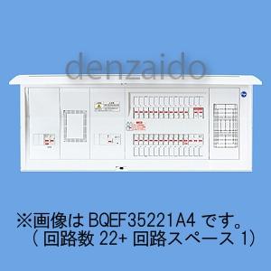 パナソニック 太陽光発電システム・電気温水器・IH対応住宅分電盤 センサーユニット用電源ブレーカ内蔵 出力電気方式単相3線100/200V用 露出・半埋込両用形 回路数22+回路スペース1 フリースペース付 75A 《コスモパネルコンパクト21》 BQEF37221A4