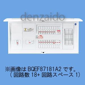 パナソニック 太陽光発電システム・エコキュート・IH対応住宅分電盤 センサーユニット用電源ブレーカ内蔵 出力電気方式単相3線100/200V用 露出・半埋込両用形 回路数18+回路スペース1 フリースペース付 100A 《コスモパネルコンパクト21》 BQEF810181A2