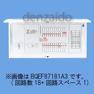パナソニック 太陽光発電システム・エコキュート・電気温水器・IH対応住宅分電盤 センサーユニット用電源ブレーカ内蔵 出力電気方式単相3線100/200V用 露出・半埋込両用形 回路数34+回路スペース1 フリースペース付 40A 《コスモパネルコンパクト21》 BQEF84341A3