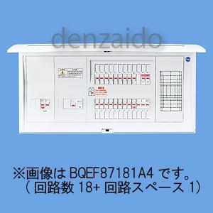 パナソニック 太陽光発電システム・電気温水器・IH対応住宅分電盤 センサーユニット用電源ブレーカ内蔵 出力電気方式単相3線100/200V用 露出・半埋込両用形 回路数14+回路スペース1 フリースペース付 60A 《コスモパネルコンパクト21》 BQEF86141A4