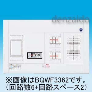 パナソニック スタンダード住宅分電盤 リミッタースペース付 フリースペース付 露出・半埋込両用形 回路数6+回路スペース2 30A 《スッキリパネルコンパクト21》 BQWF3362