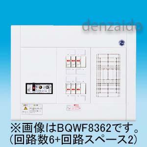 パナソニック スタンダード住宅分電盤 リミッタースペースなし フリースペース付 露出・半埋込両用形 回路数6+回路スペース2 30A 《スッキリパネルコンパクト21》 BQWF8362