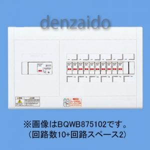 パナソニック 分電盤 ヨコ1列 リミッタースペースなし 出力電気方式単相3線 露出形 回路数10+回路スペース2 主幹ブレーカ容量50A 《スッキリパネルコンパクト21》 BQWB875102