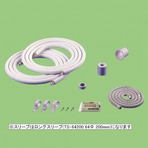 関東器材 配管セット 部品入り 2分4分 7m 7H-24FSP-HC
