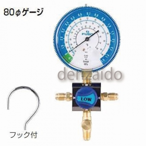 FUSO R22/R12/R502用80φシングルゲージマニホールドキット 150cm FS-702S-2