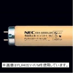 NEC 【お買い得品 10本セット】 純黄色蛍光灯 直管 グロースタータ形 40W FL40SY-F_10set
