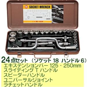 マーベル ソケットレンチセット M-424