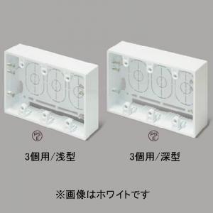 マサル工業 【ケース販売特価 10個セット】 《ニュー・エフモール 付属品》 露出ボックス3個用 深型 ブラウン SFBF36_set