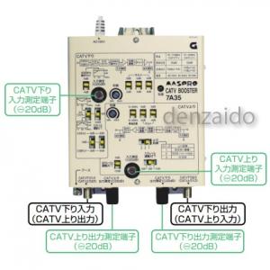 マスプロ CATVブースター 35dB型 7A35