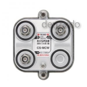 マスプロ CSミキサー 混合・分波器 BL型 屋外用 CS-MCW