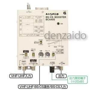 マスプロ BS・CSブースター 40dB型 BCA40S