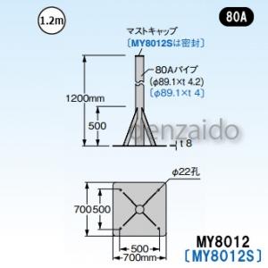 マスプロ 自立マスト ベースマスト付 マスト外径:φ89.1mm(80A) MY8012