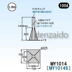 【受注生産品】 マスプロ 自立マスト ベースマスト付 マスト外径:φ114.3mm(100A) ステンレス製 MY1014S