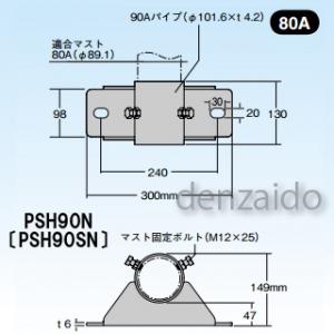 【受注生産品】 マスプロ 側面付けマスト取付金具 適合マスト:φ76.3mmのマスト用(65A) ステンレス製 PSH90SN